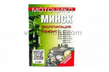 Инструкция   мотоциклы   МИНСК   (141стр)   OLN
